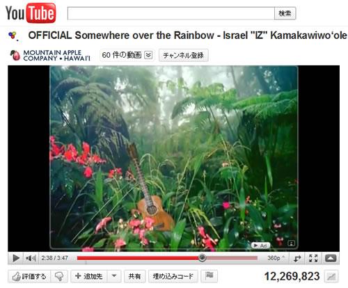 """Izの""""Somewhere over the Rainbow"""""""